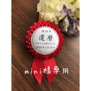 mini様専用 還暦ロゼット(コサージュ/ブローチ)