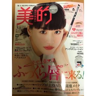 ショウガクカン(小学館)の美的2019年3月号本誌のみ(その他)