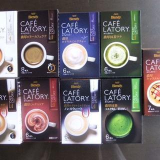 エイージーエフ(AGF)のブレンディ☆カフェラトリー インスタントコーヒー スティック☆9箱61本(コーヒー)