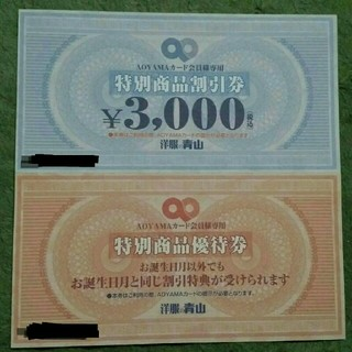 アオヤマ(青山)の洋服の青山 特別商品割引券 3,000円     特別商品優待券(ショッピング)