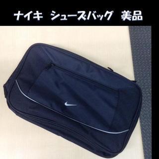 ナイキ(NIKE)のNIKE ナイキ  シューズバッグ スポーツバッグ(その他)