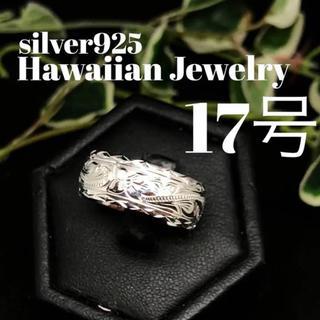 17号 ハワイアンリング シルバー925 存在感のあるデザイン(リング(指輪))