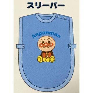 アンパンマン(アンパンマン)の大人気!ラスト1点!新品◡̈⃝♡アンパンマン スリーパー 冬No39(パジャマ)