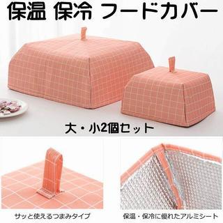 保温 保冷 フードカバー 食卓カバー 2点セット ピンク //BX9(その他)
