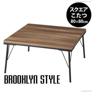 アイアンこたつテーブル(こたつ)