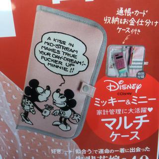 ディズニー(Disney)のゼクシィ 3月号付録 マルチケース(その他)