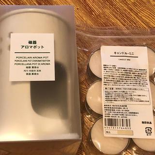 ムジルシリョウヒン(MUJI (無印良品))の無印 アロマポット & キャンドルミニ(アロマポット/アロマランプ/芳香器)