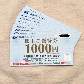 アスビー(ASBee)のジーフット株主優待券  10000円分(ショッピング)
