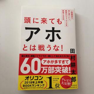 アサヒシンブンシュッパン(朝日新聞出版)の頭にきてもアホとは戦うな!(その他)