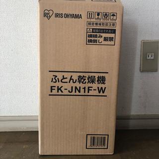 アイリスオーヤマ(アイリスオーヤマ)の布団乾燥機 カラリエ FK-JN1F(衣類乾燥機)