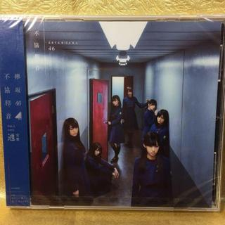 欅坂46 / 不協和音[通常盤](ポップス/ロック(邦楽))
