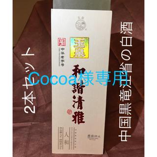 白酒 和諧清雅 2本 中国・黒竜江省(その他)