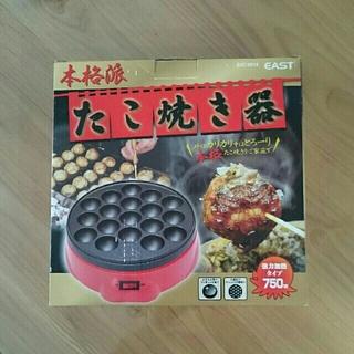 【未使用】EAST 18穴 本格派たこ焼き器(たこ焼き機)
