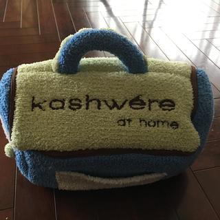 カシウエア(kashwere)のカシウエア  バッグ kashwere ハンドバッグ(ハンドバッグ)