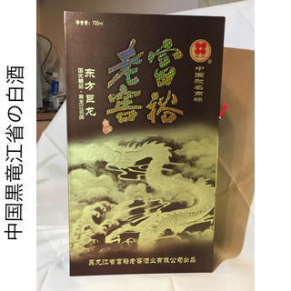白酒 富裕老害 中国・黒竜江省(その他)