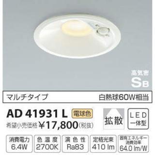 コイズミ(KOIZUMI)のコイズミ照明 KOIZUMI 高気密ダウンライト AD41931L(天井照明)