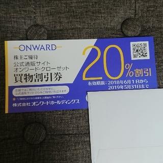 ニジュウサンク(23区)のオンワードクローゼット株主優待買物割引券20%割1枚(ショッピング)