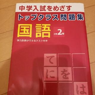 トップクラス☆2年生☆国語