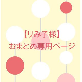 バビロン(BABYLONE)の【リみ子様】おまとめ専用ページ(サロペット/オーバーオール)