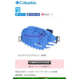 コロンビア(Columbia)のColombia コロンビア ボディ バッグ ウエスト ポーチ バック(ボディーバッグ)