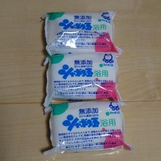 シャボンダマセッケン(シャボン玉石けん)のシャボン玉せっけん(ボディソープ/石鹸)