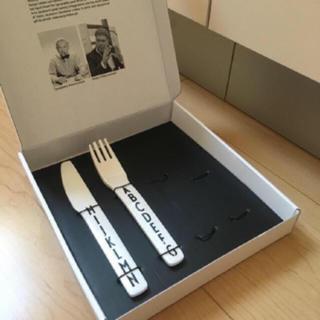 アルネヤコブセン(Arne Jacobsen)のカトラリー2点set♡正規品(テーブル用品)