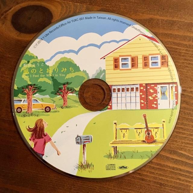 ウクレレ弾き語り CD『風のとおりみち』by 松田ようこ エンタメ/ホビーのCD(ポップス/ロック(邦楽))の商品写真