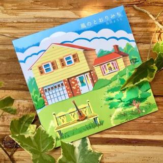 ウクレレ弾き語り CD『風のとおりみち』by 松田ようこ(ポップス/ロック(邦楽))