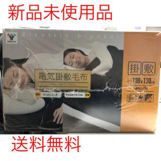 ヤマゼン(山善)の山善 ふわふわもこもこ 電気掛・敷毛布(188×130cm) YMK-F43P(電気毛布)