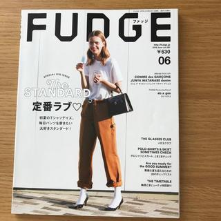 FUDGE♡ 2018 6月号 vol.180 ファッジ  雑誌 ファッション(ファッション)