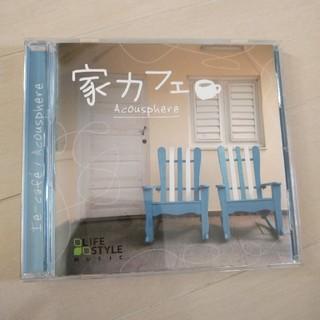家カフェ CD(ヒーリング/ニューエイジ)