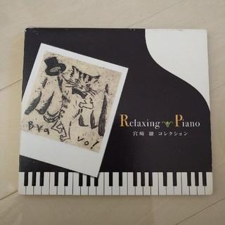 宮崎駿 コレクション ピアノ CD(クラシック)