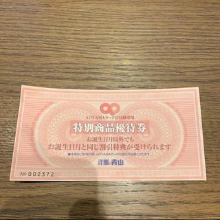 アオヤマ(青山)の洋服の青山 特別商品優待券(ショッピング)