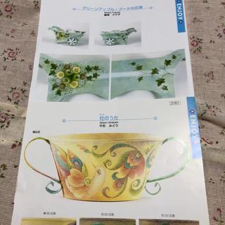 トールペイント レシピ二枚 杜のうた、グリーンアップル・ブーケの花車(型紙/パターン)