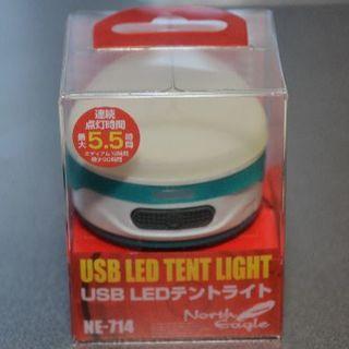 ノースイーグル(North Eagle)のsale! ノースイーグル LEDテントライト(ライト/ランタン)