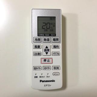 パナソニック(Panasonic)の[専用]パナソニック(Panasonic) エアコン リモコン A75C4001(エアコン)