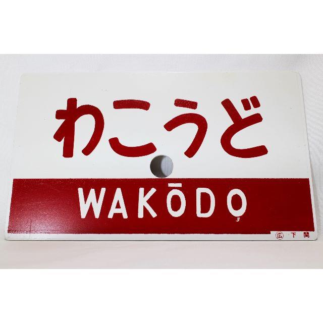 ◆国鉄◆愛称板◆わこうど WAKODO/長州 CHOSYU◆ エンタメ/ホビーのテーブルゲーム/ホビー(鉄道)の商品写真