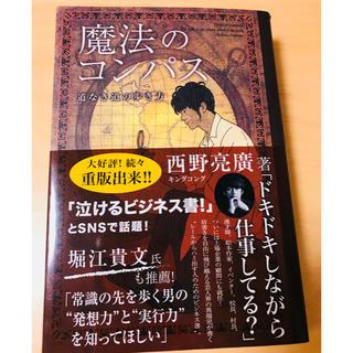 シュフトセイカツシャ(主婦と生活社)の本「魔法のコンパス」(ビジネス/経済)