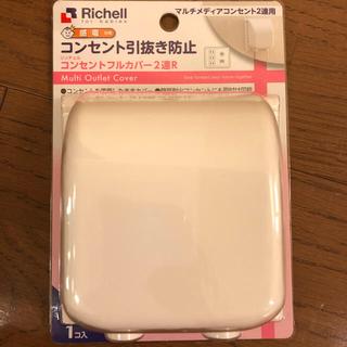 リッチェル(Richell)の今週お値下げ!!新品コンセントカバー リッチェル(コーナーガード)