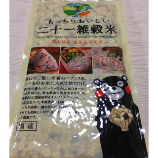 熊本県産 発芽玄米 穀物 国産二十一雑穀米(米/穀物)
