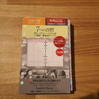 フランクリンプランナー(Franklin Planner)のニーチェ様専用フランクリン・プランナーリフィル 7つの習慣 ウィークリーリフィル(手帳)