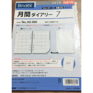 ニホンノウリツキョウカイ(日本能率協会)のリフィルA5サイズ(カレンダー/スケジュール)