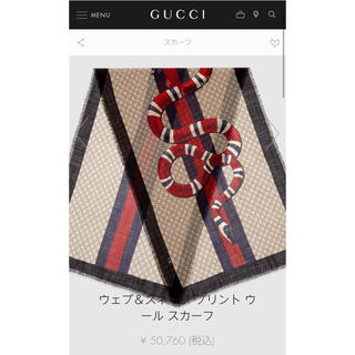 グッチ(Gucci)のGUCCI SNAKE SCARF(ストール)