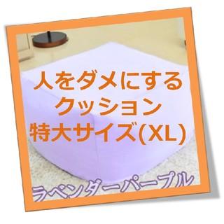 【※使用方法注意!笑】人をダメにする クッション XL(ラベンダーパープル)(ビーズソファ/クッションソファ)