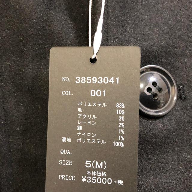 TETE HOMME(テットオム)のテットオム メルトントレンチコート 新品未使用 メンズのジャケット/アウター(トレンチコート)の商品写真