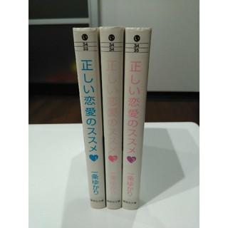 シュウエイシャ(集英社)の正しい恋愛のススメ 1〜3巻(少女漫画)