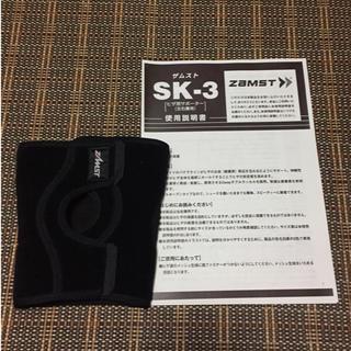 ザムスト(ZAMST)のザムスト  SK-3 膝サポーター LL 左右兼用(トレーニング用品)