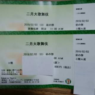 二月大歌舞伎 2/3 昼の部 三階席 2枚(伝統芸能)