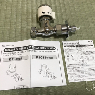 KVK 分岐止水栓 K19STU(食器洗い機/乾燥機)