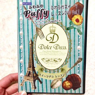 PADICO ふわふわスイーツ レッスン DVD puffy(その他)